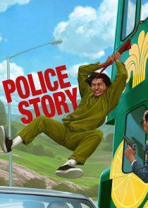 داستان پلیس – Police Story 1985