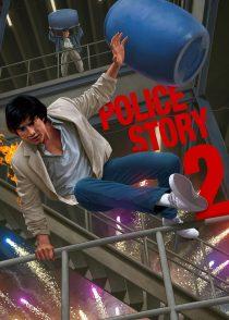 داستان پلیس 2 – Police Story 2 1988