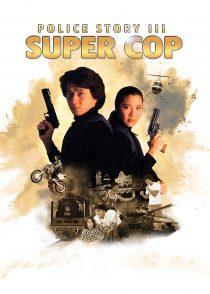 داستان پلیس 3 : سوپر پلیس – Police Story 3 : Super Cop 1992
