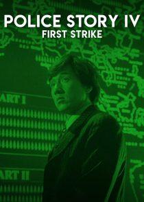 داستان پلیس 4 : اولین برخورد – Police Story 4 : First Strike – 1996