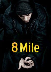 8 مایل – 8Mile 2002
