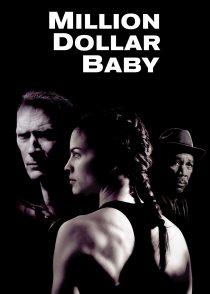 دختر میلیون دلاری – Million Dollar Baby 2004