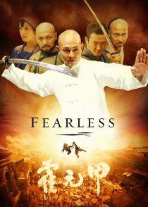 بی باک – Fearless 2006