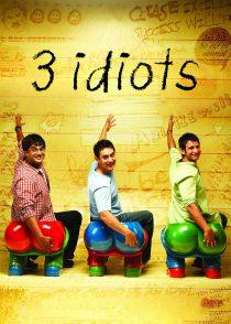 سه احمق – 3Idiots 2009
