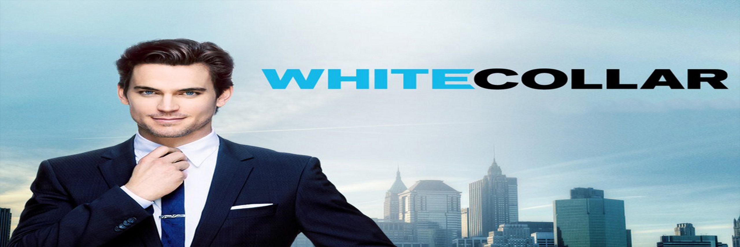 یقه سفید – White Collar