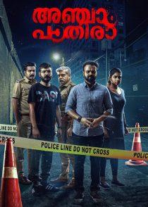 پنجمین نیمه شب – Anjaam Pathiraa 2020