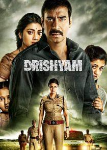 گول ظاهر را مخور – Drishyam 2015