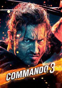 کماندو 3 – Commando 3 2019