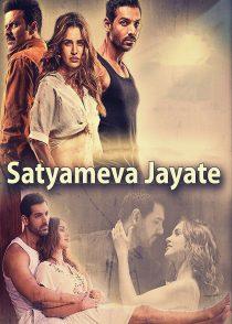 حقیقت تنها پیروزی است – Satyameva Jayate 2018