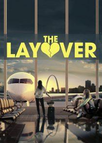 توقفگاه – The Layover 2017