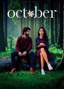 اکتبر – October 2018