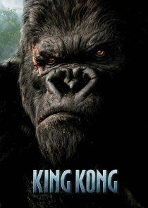کینگ کونگ – King Kong 2005