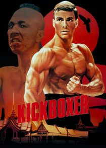 کیک بوکسور – Kickboxer 1989