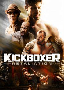 کیک بوکسور : تلافی – Kickboxer : Retaliation 2018