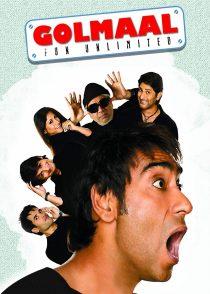 گولمال : سرگرمی – Golmaal : Fun Unlimited 2006