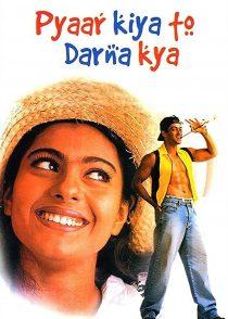 عاشق شدی نترس – Pyaar Kiya To Darna Kya 1998