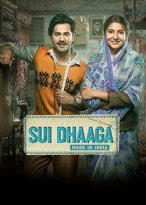 سوزن و نخ – Sui Dhaaga Made In India – 2018