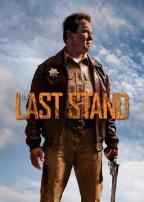 آخرین مقاومت – The Last Stand  2013
