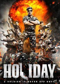 تعطیلات : یک سرباز هرگز وظیفه خود را رها نمیکند – Holiday : A Soldier Is Never Off Duty 2014