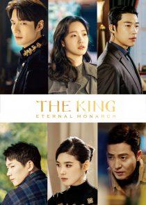 پادشاه : سلطنت ابدی – The King : Eternal Monarch