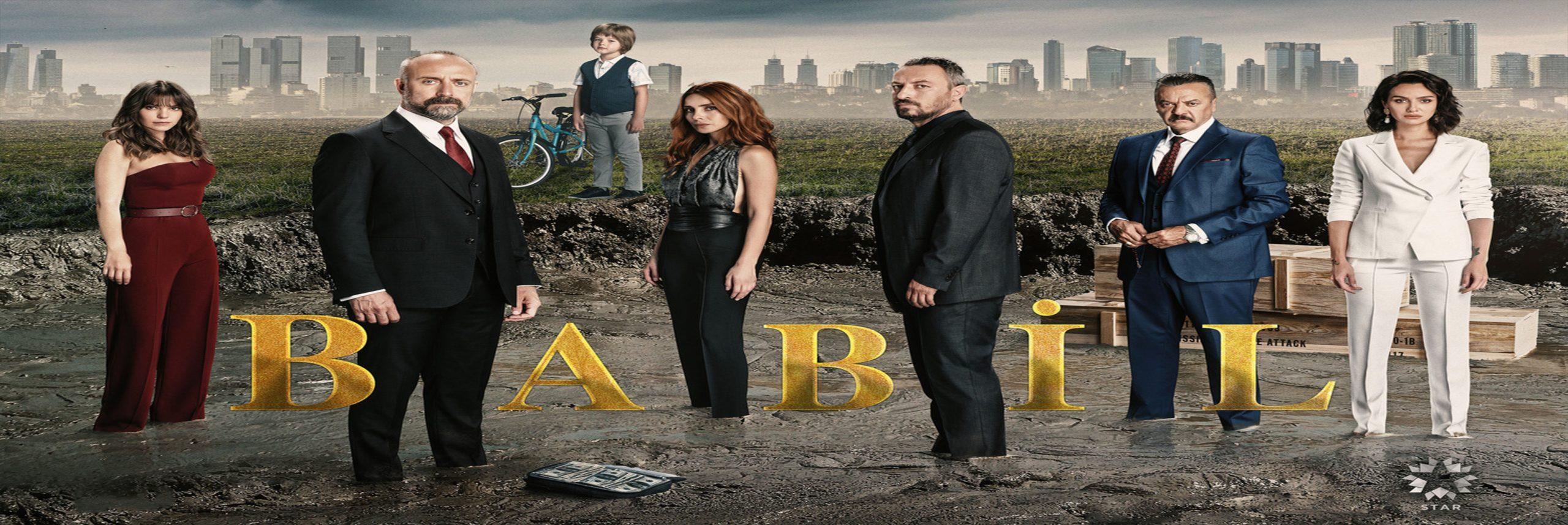 بابل – Babil
