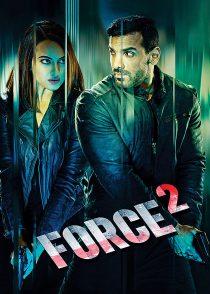 اجبار 2 – Force 2 2016