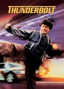 آذرخش – Thunderbolt 1995