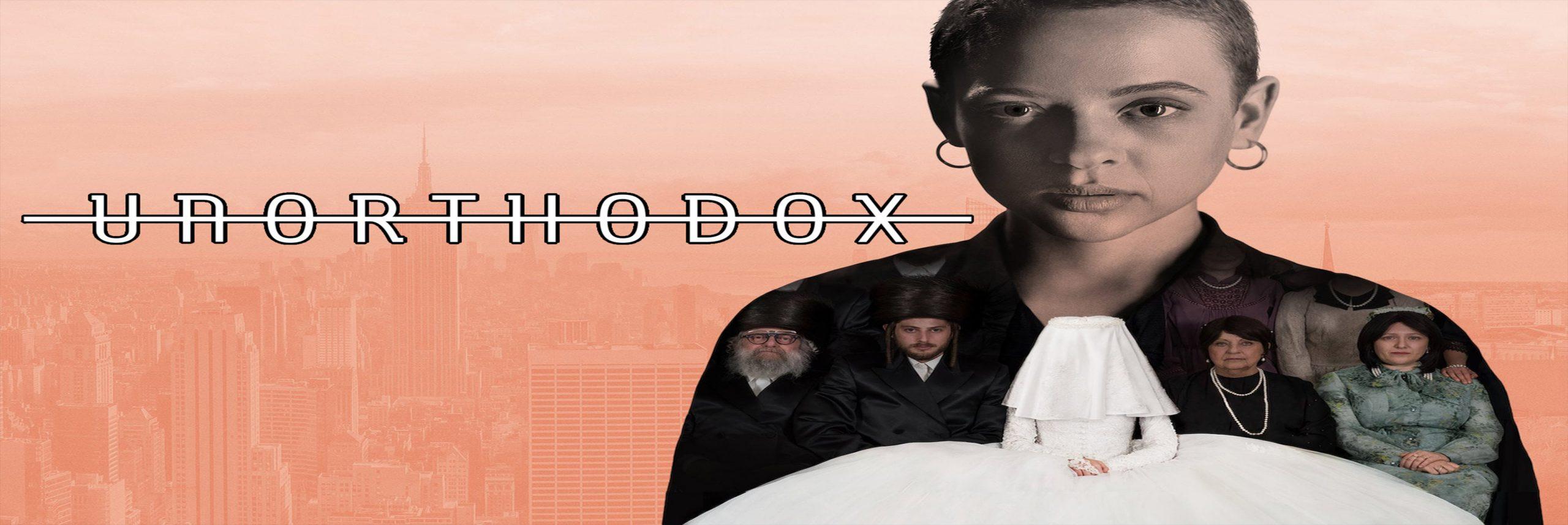غیر ممکن – Unorthodox
