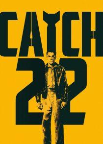تبصره 22 – Catch-22