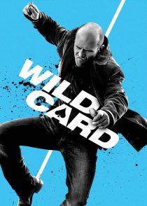ورق وایلد – Wild Card 2015