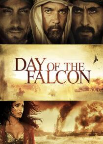 روزهای فالکون – Day Of The Falcon 2011