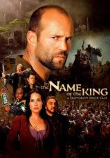 به نام پادشاه : داستان محاصره سیاه چاله – In The Name Of The King : A Dungeon Siege Tale 2007