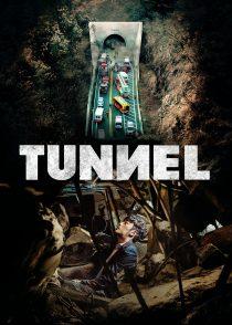 تونل – Tunnel 2016